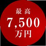 最高7,500万円