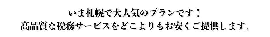 今札幌で大人気のプランです