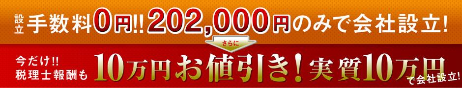 今だけ10万円のお値引き!