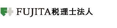 札幌 税理士| 会社設立・税理士変更ならFUJITA税理士法人