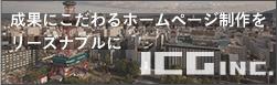低価格・ハイデザインのホームページ制作 ICG株式会社