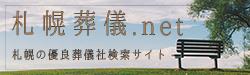 札幌葬儀.net